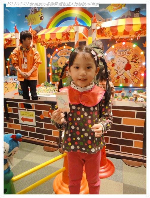 20121102 橫濱麵包超人博物館 (109)