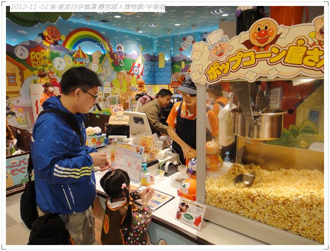 20121102 橫濱麵包超人博物館 (110)