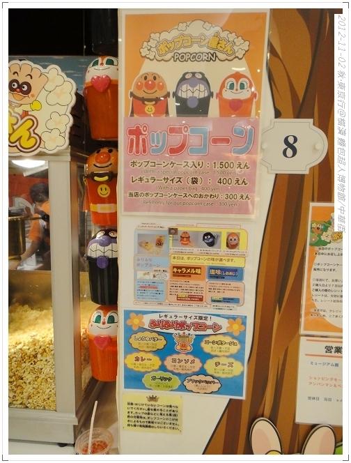 20121102 橫濱麵包超人博物館 (111)