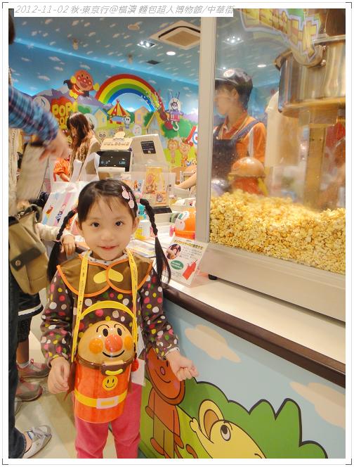 20121102 橫濱麵包超人博物館 (112)