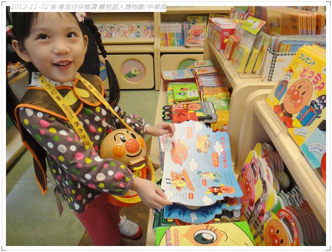 20121102 橫濱麵包超人博物館 (134)