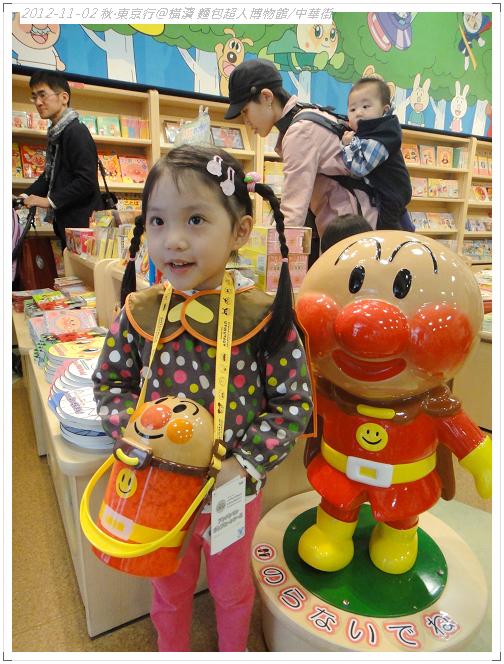 20121102 橫濱麵包超人博物館 (136)