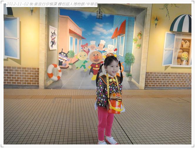 20121102 橫濱麵包超人博物館 (137)