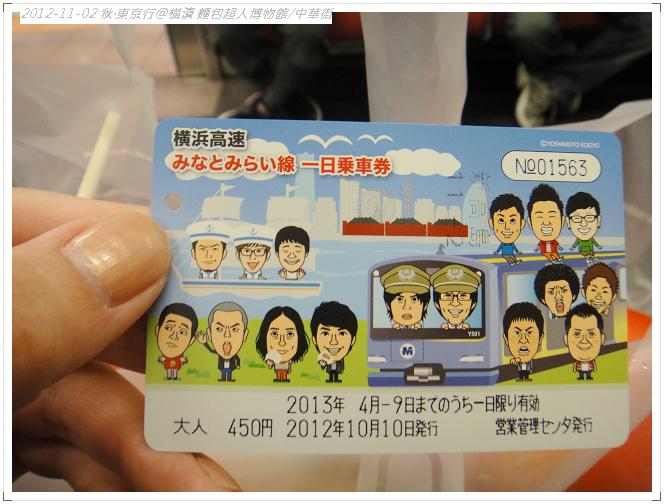 20121102 橫濱麵包超人博物館 (146)