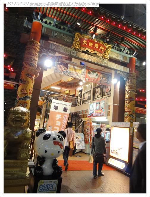 20121102 橫濱麵包超人博物館 (151)