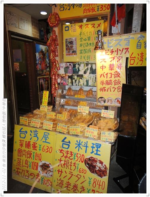 20121102 橫濱麵包超人博物館 (160)
