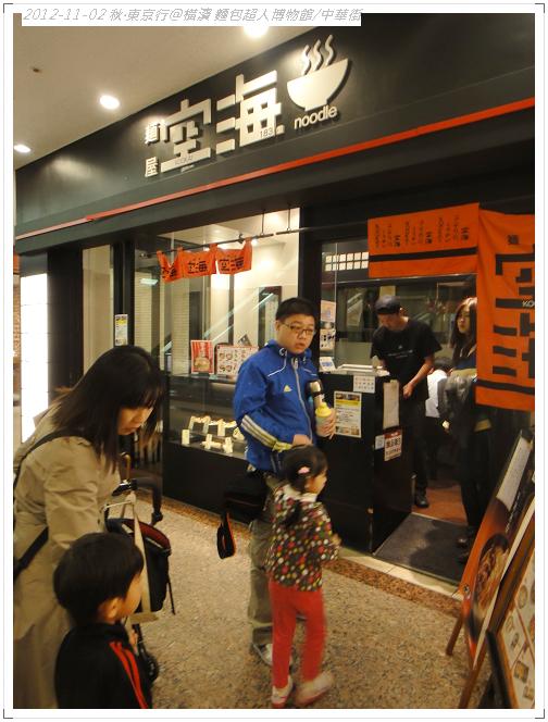 20121102 橫濱麵包超人博物館 (179)