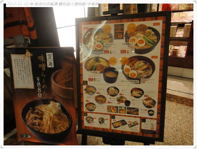 20121102 橫濱麵包超人博物館 (180)
