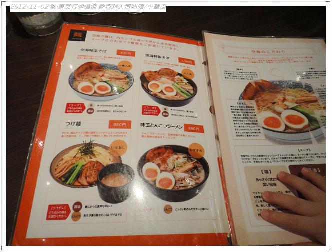 20121102 橫濱麵包超人博物館 (181)