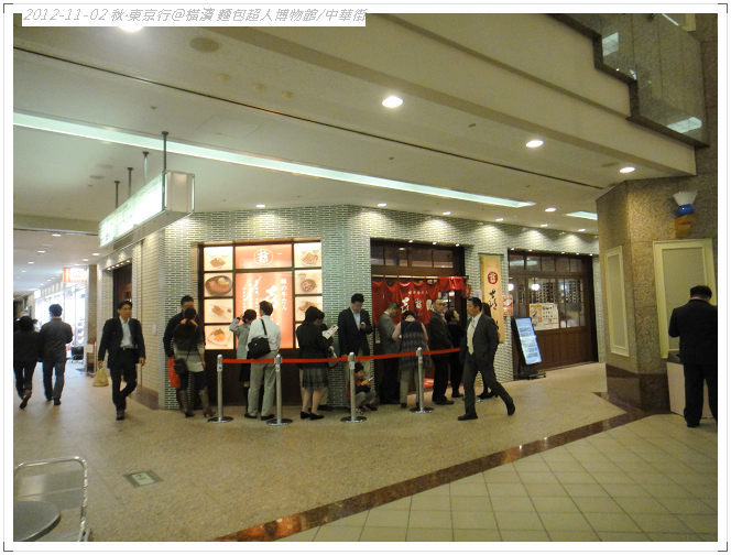 20121102 橫濱麵包超人博物館 (189)