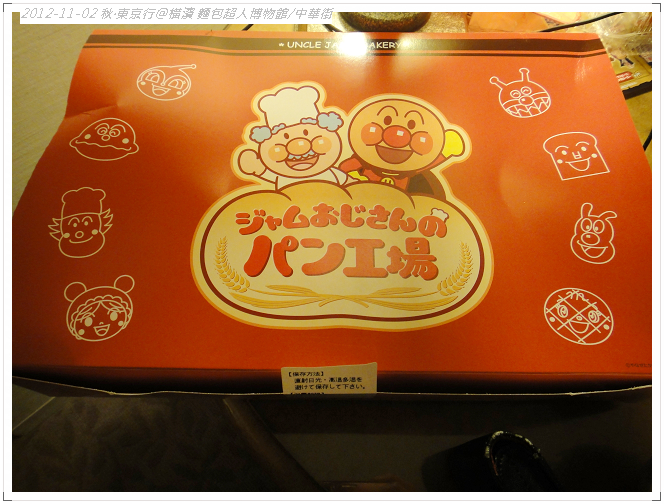 20121102 橫濱麵包超人博物館 (195)