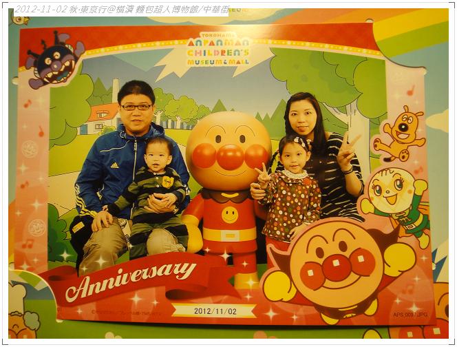 20121102 橫濱麵包超人博物館 (203)