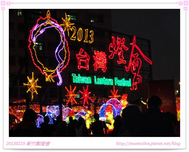2013 新竹颩燈會-0