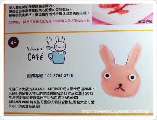 ARANZI CAFE 阪急店-1