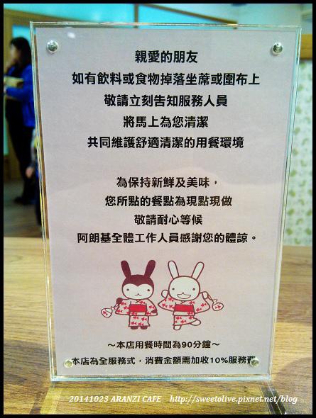 母子下午茶 阿朗基板橋環球店-10