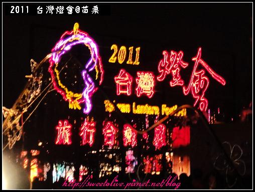 2011 台灣燈會-1.jpg