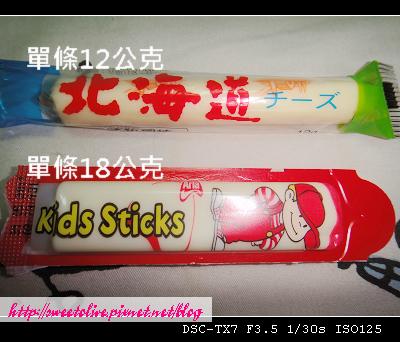 kids cheese sticks-2.jpg