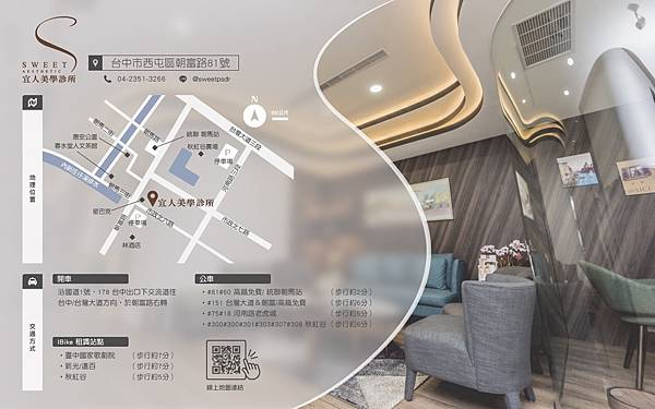 診所門診及地圖_170803_0001.jpg