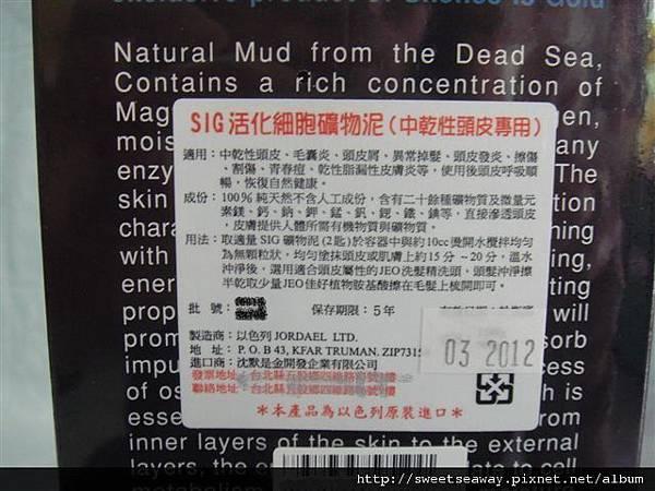 SIG活化細胞礦物泥-中乾性.jpg
