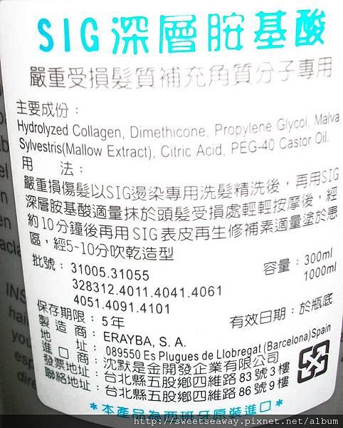 SIG深層胺基酸1000ml.jpg
