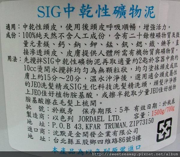 SIG中乾性礦物泥.jpg