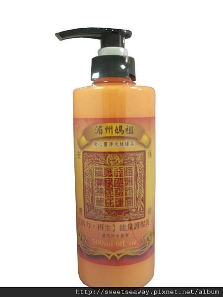 活力再生能量護髮乳.jpg