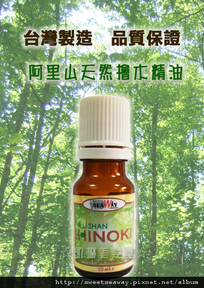 檜木精油1.jpg