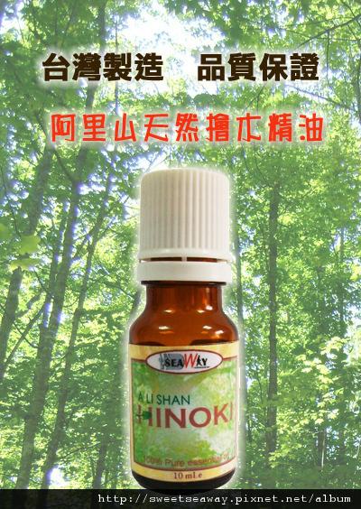 檜木精油2.jpg