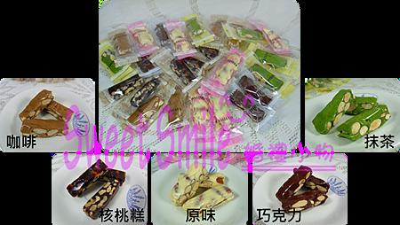 牛軋糖(全)