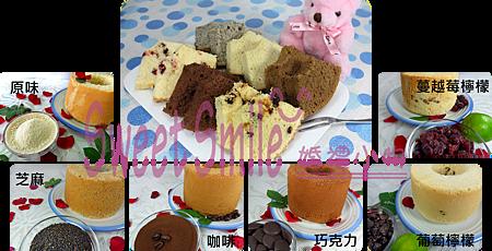 燕麥蛋糕(全)