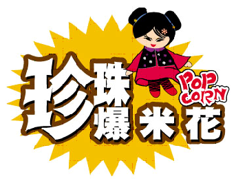 珍珠爆米花 logo.png
