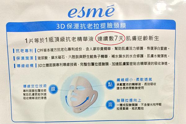 esme9