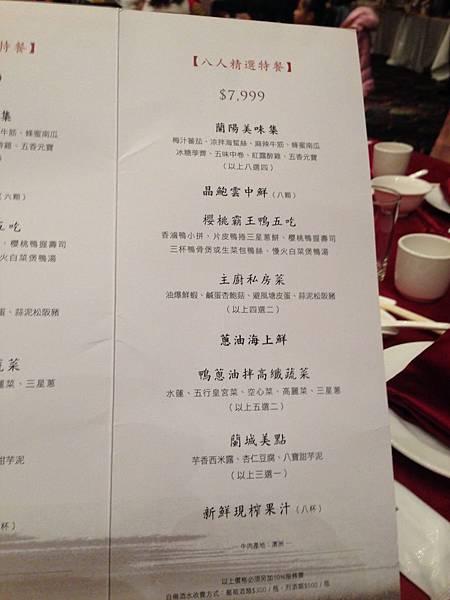八人套餐菜單