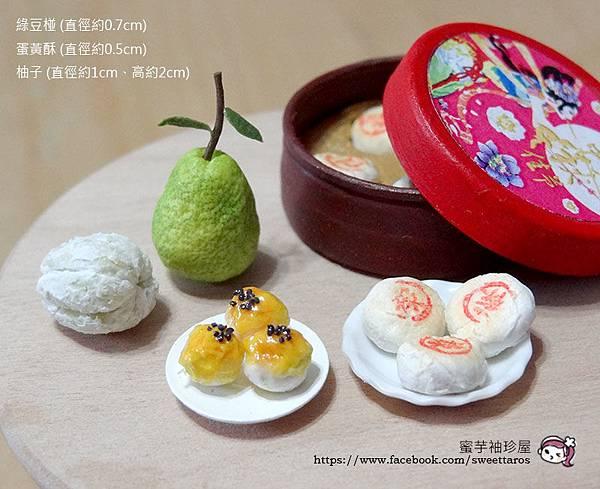 【蜜芋老師-黏土單品課程】柚子與月餅的約會