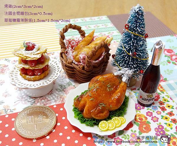 歡樂聖誕饗宴