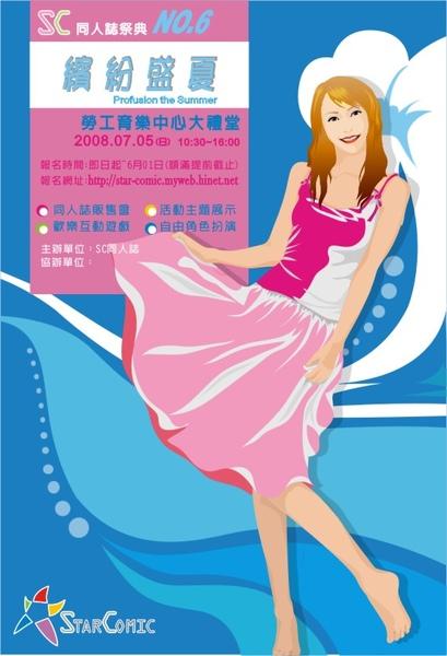 活動宣傳海報-6.jpg