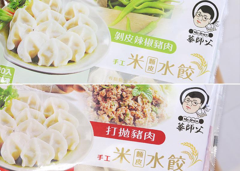 華師父水餃1.jpg