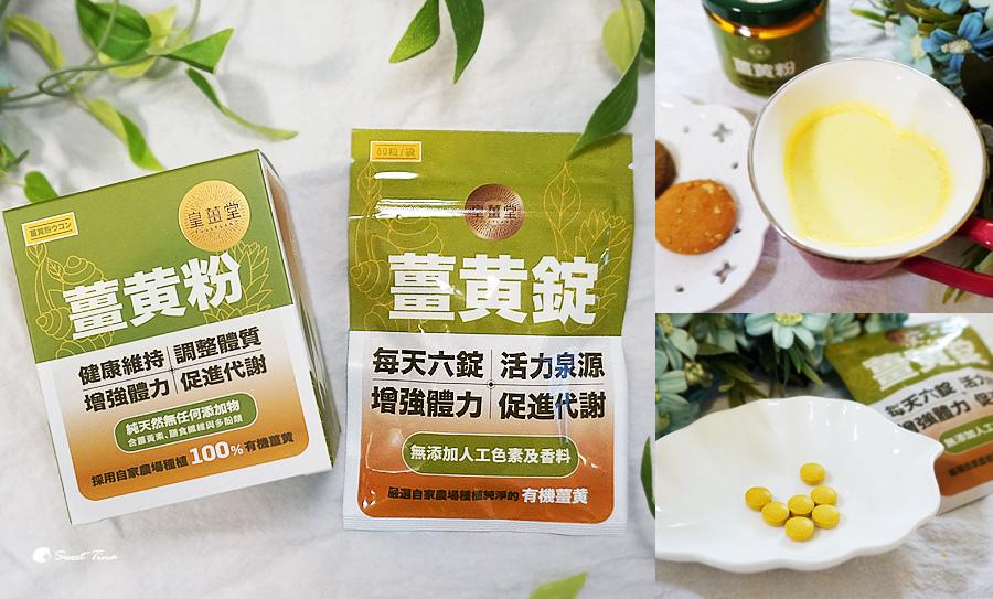 【保養分享】薑會幸福 - 皇薑堂 FULLY LAND | 天然有機薑黃 ღ健康維持.調整體質ღ