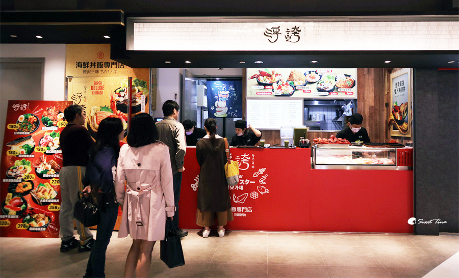 浮誇-贅沢三昧丼飯專門店