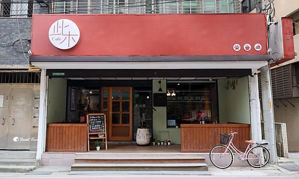 此木cafe