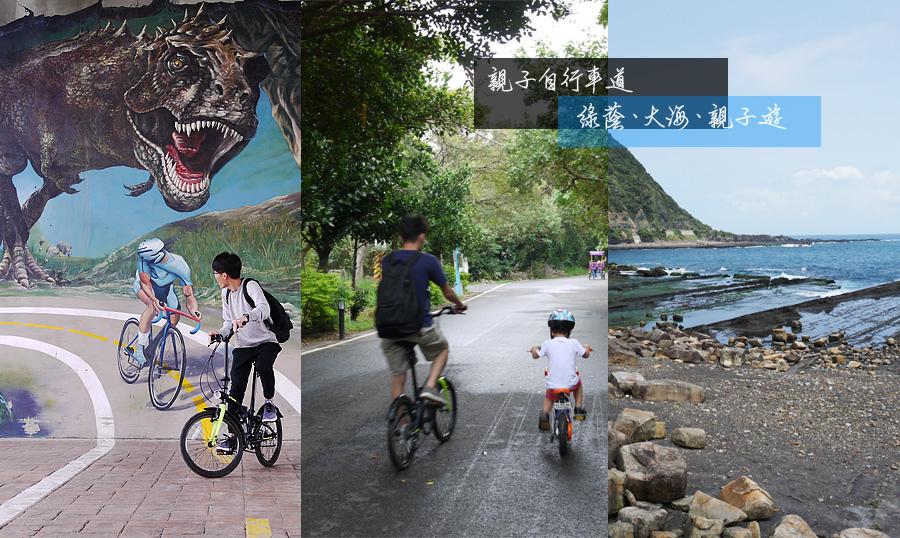 親子自行車道