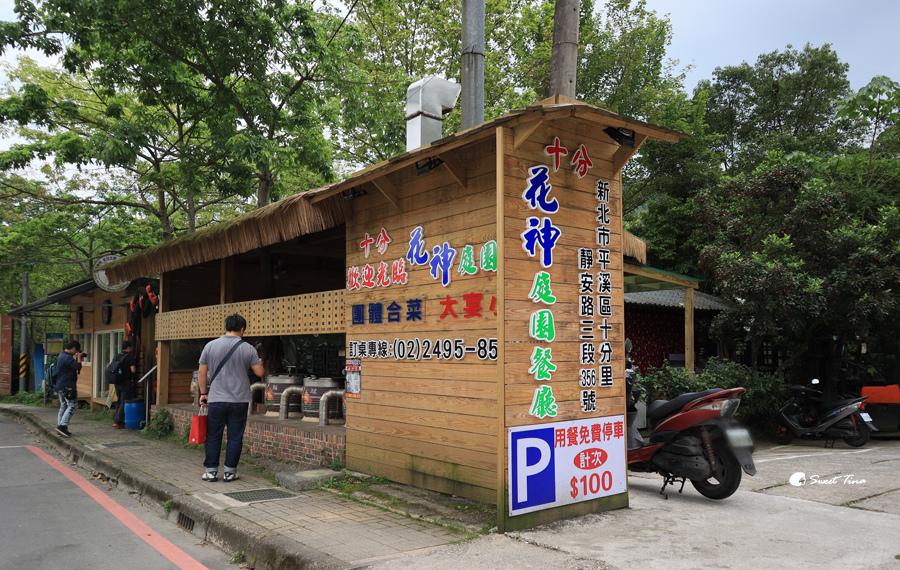 花神庭園餐廳
