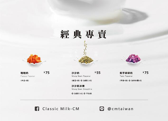 Classic Milk