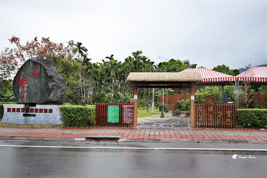 花蓮瑞穗瑞祥溫泉公園