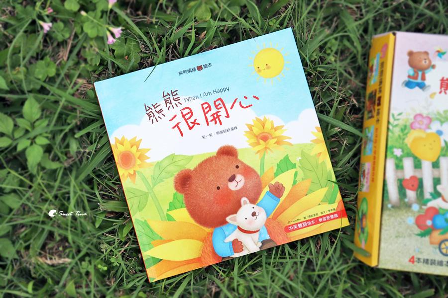 熊熊情緒繪本