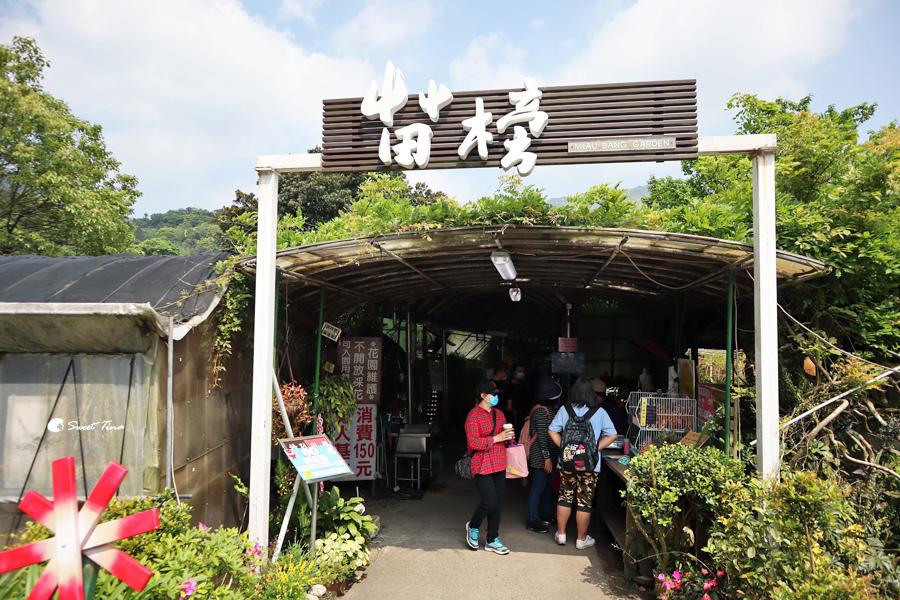 苗榜花園餐廳
