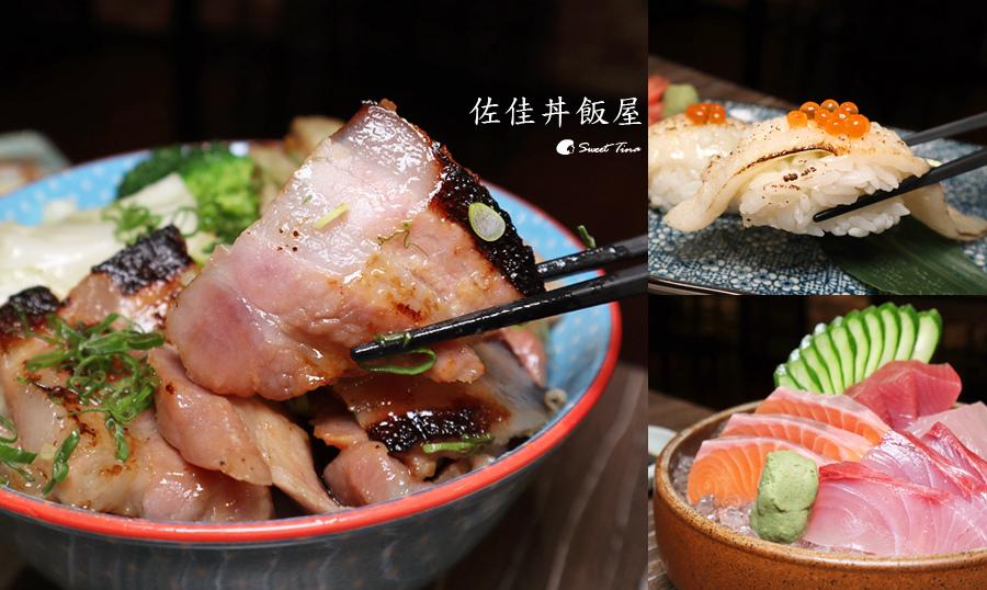 佐佳丼飯屋