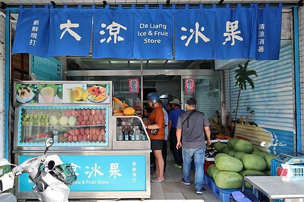 大涼冰果店