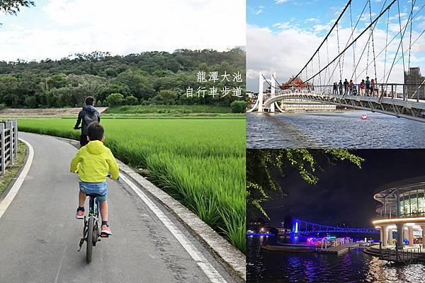 龍潭大池自行車步道