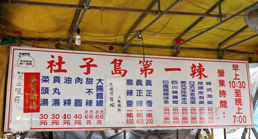 社子島第一辣